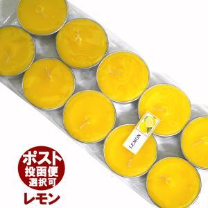 ティーライトキャンドル(レモン/LEMON)10個入り/アロマキャンドル/ロウソク/ろうそく/アジアン雑貨|happyhour
