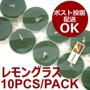 ティーライトキャンドル(レモングラス/LEMONGRASS)10個入り/アロマキャンドル/ロウソク/ろうそく/アジアン雑貨|happyhour