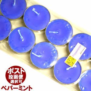 ティーライトキャンドル(ペパーミント/PEPPERMINT)10個入り/アロマキャンドル/ロウソク/ろうそく/アジアン雑貨|happyhour