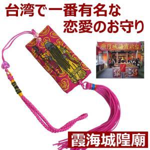 台湾台北霞海城隍廟のお守り/恋愛最強の縁結びのお守りです。|happyhour