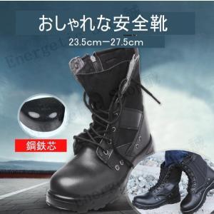 作業靴 安全靴 ワークブーツ ハイカットセーフティーシューズ 鉄板靴 裏起毛 つま先保護 安全 防寒...