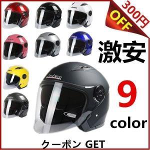 バイク ヘルメット JIEKAI JK-512 ジェットヘルメット メンズ レディース シールド付き 9色選択可 バイク ウェア