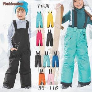 スキーウェア キッズ ビブパンツ スノーパンツ スノーボード スキー スノボ パンツ ズボン 子供 つなぎ
