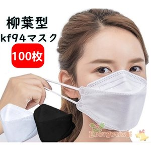 KF94 マスク 4層構造 (N95同級) 安い 100枚 柳葉型 曇りにくい 大人用 3D 不織布...