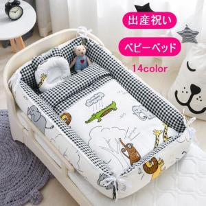 出産祝い ベビーベッド ベビークッション ベビー 新生児 赤ちゃん 転落防止 ベビー用寝具 ベッド ...
