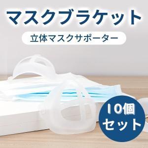 【10個入り】マスクブラケット 息苦しくない 口紅の保護 メイク崩れ防止 マスクひんやりブラケット ...