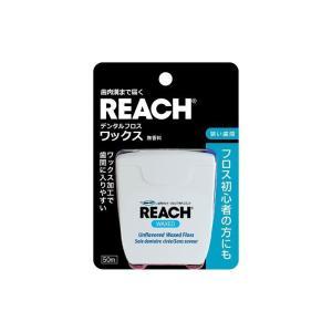 REACH リーチ デンタルフロス ワックス 50m
