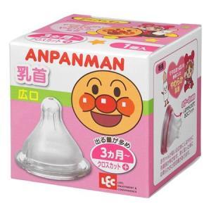 レック アンパンマン 哺乳瓶 替え乳首 広口 クロス 1個入 日本製/シリコン製/3ヶ月〜|happyisland