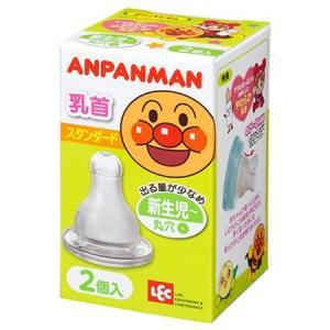 レック アンパンマン 哺乳瓶 替え乳首 スタンダード 丸穴 2個入 日本製/シリコン製/新生児〜|happyisland