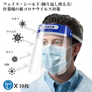 フェイスシールド 新型コロナウイルス対策 作業場 10枚セット フェイス ガード マスク 防護 透明...