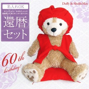 [商品説明]還暦お祝い用の赤いちゃんちゃんこと帽子のセットです。 ちゃんちゃんこに名入れの刺繍が可能...