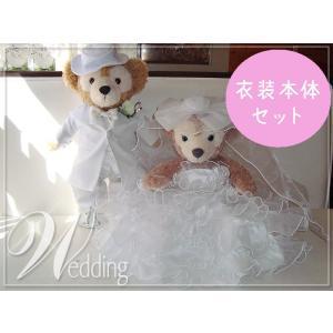 [商品説明]  大人気のウエディングドレスとスーツのセットです。 こちらはダッフィーとシェリーメイの...