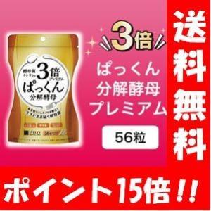商品名 3倍ぱっくん分解酵母プレミアム(56粒)    名称  酵母、キトサン含有食品    内容量...