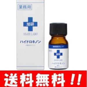 商品名 ハイドロキノン溶液 業務用 内容量(約) 10g 成分 水、グリセリン、ハイドロキノン、フェ...