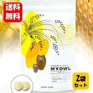 【送料無料】 MYOWL ミオール 60粒入×2袋セット! 玄米由来成分配合のはぐくみサプリメント♪...