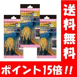 NEW 電磁波ブロッカー MAXmini5G×3枚セット 携帯・スマホ・パソコンの電磁波対策に♪ 電...