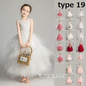 発表会 子供ドレス 女の子 フォーマル 子ども キッズ   チュール ワンピース 結婚式 子供服