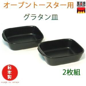 オーブントースター用 グラタン皿2枚組 万古焼 日本製 15×12×3.8cm   耐熱陶板プレート...
