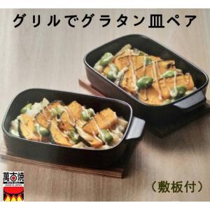 グリルで グラタン皿ペア  敷板付 万古焼 日本製 20×12.5×4cm   耐熱陶製皿