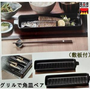 グリルで 角皿ペア  敷板付 万古焼 日本製 27.5×9.5×3cm   耐熱陶製皿