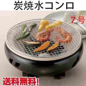 煙が少なくて、家庭で簡単に本格的な炭焼きの味を楽しめます。業務店、レストラン、和食店にも合います! ...