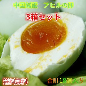 アヒルの卵 【3箱セット】中国紅心鹹蛋 茹で塩卵   1箱6個入 360g ×3 茹で塩玉子 卵の塩漬け 中華食材