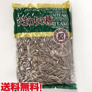 生ヒマワリの種  生向日葵瓜子  ひまわりの種 500g ナッツ ネコポスで送料無料