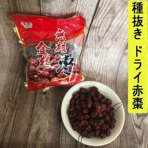 小粒の赤棗を乾燥させた甘味食材!豊富なビタミンとミネラルたっぷり!自然そのまま無添加!種を抜いてます...