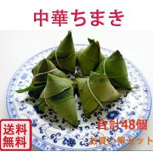 中華ちまき 豚肉粽600g【4袋セット】12個×4 豚肉ちま...