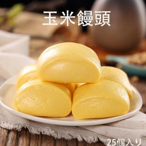 玉米饅頭  とうもろこし蒸しパン 餡なし中華まんじゅう  20g×25個入り 中華点心 冷凍食品 中...