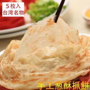 【期間限定10%OFF】葱酥抓餅 ネギパンケーキ 100g×5枚入り 冷凍食品 業務用 台湾間食 朝食