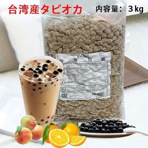 珍珠粉圓 台湾黒タピオカ(大) パール タピオカ業務用 冷凍食品 500g 台湾デザート 中華食材 パールミルクティーのパール
