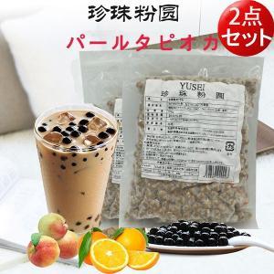 歯ごたえがいい台湾産のブラックタピオカです。タピオカミルクティーのタピオカパール。モチモチしてミルク...