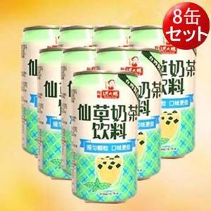 仙草ゼリーミルクティー 仙草乃茶飲料【8缶セット】  台湾産人気飲料 315ml×8 中華ドリンク