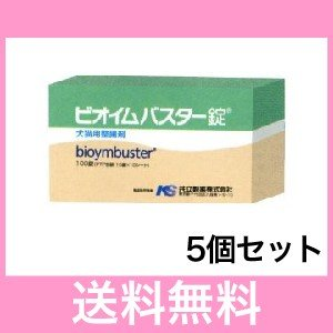 ●【宅急便・送料無料】整腸剤 犬猫用 ビオイムバスター錠 1...
