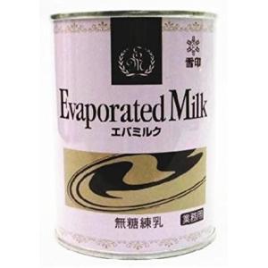 エバミルク 雪印  411g×3個セット 送料無料 無糖 コーヒー用ミルク