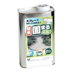 スプレーで砂利・土が固まる! 簡単 固まるくん 1kg|happyness