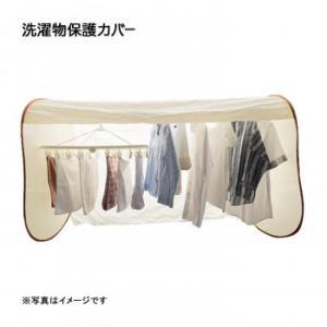 洗濯日和ネクスト(ワイド) 洗濯物保護カバー ベージュ|happyness