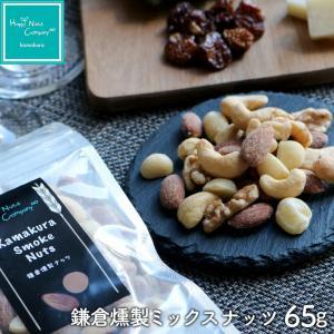 ミックスナッツ 国産 燻製 鎌倉 ナッツ 65g ナッツ菓子 ハッピーナッツカンパニー