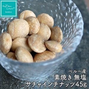 サチャインチナッツ ペルー 産 素焼き 無塩 無添加 小分け 45g オメガ3 ダイエットサポート ハッピーナッツカンパニー|happynutscompany