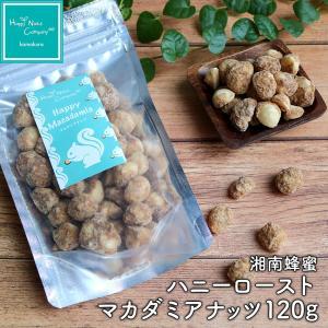 マカダミアナッツ ハニーロースト 120g マカダミア ナッツ菓子 お菓子 ナッツ ハッピーナッツカンパニー|happynutscompany