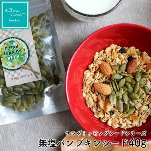 パンプキンシード かぼちゃの種 無塩 40g 中国産  オメガ3脂肪酸 ビタミン お家ダイエットおやつ ハッピーナッツカンパニー|happynutscompany