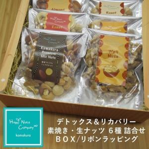 デトックス&リカバリーナッツギフト 6種類入り 木箱風ボックス アーモンド くるみ ヘーゼルナッツ マカダミア カシュー 素焼 ミックスナッツ|happynutscompany