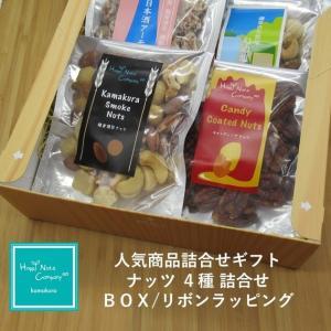 人気商品詰合せギフト 4種類入り 木箱風ボックス ミックスナッツ アーモンド ペカンナッツ|happynutscompany