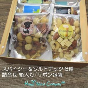 スパイシー&ソルトナッツギフト 6種類入り 木箱風ボックス ミックスナッツ ペカンナッツ マカダミアナッツ ピスタチオ|happynutscompany
