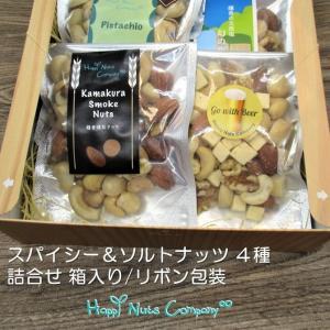スパイシー&ソルトナッツギフト 4種類入り 木箱風ボックス ミックスナッツ ペカンナッツ ピスタチオ 燻製|happynutscompany