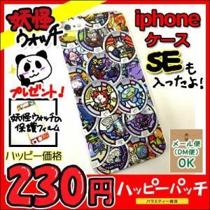 妖怪ウォッチ メダル iphoneSE iPhone5c ケ...