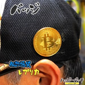 仮想通貨、ビットコインbitcoin風のメダルレプリカバッジです。  ビットコインをモチーフとしたゴ...