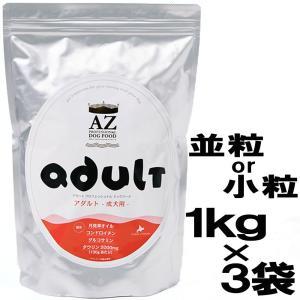 送料無料 AZ アゼット ドッグフード アダルト(成犬用)3kg(1kg×3袋)+500g増量+ おやつ付