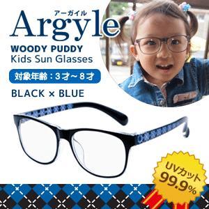 キッズサングラス UVカット ウッディプッディ TR-90【アーガイル/ブラック×ブルー】|happyplus